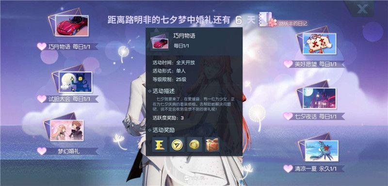 龙族幻想手游七夕节福利活动礼包大全:七夕许愿人格攻略图片2