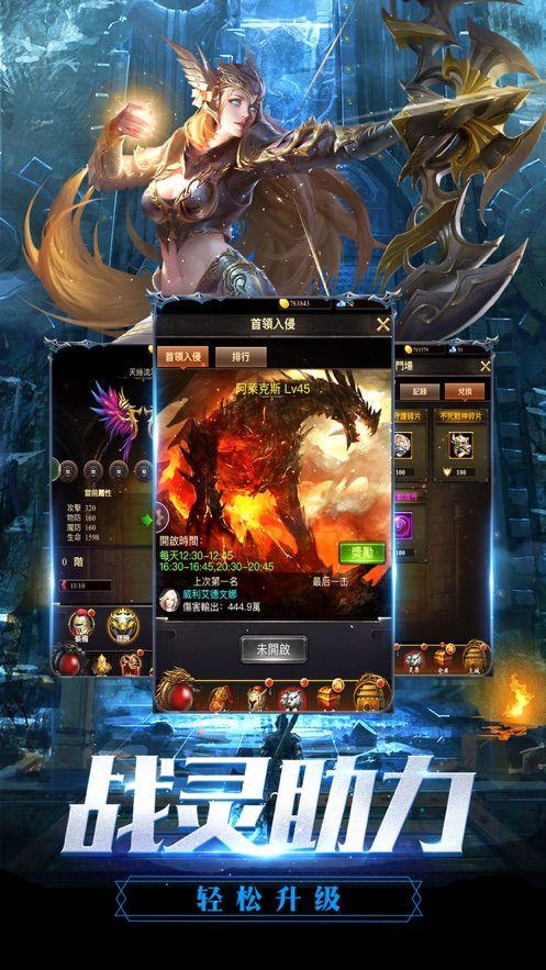 龙牙战歌游戏安卓版官方下载图片4