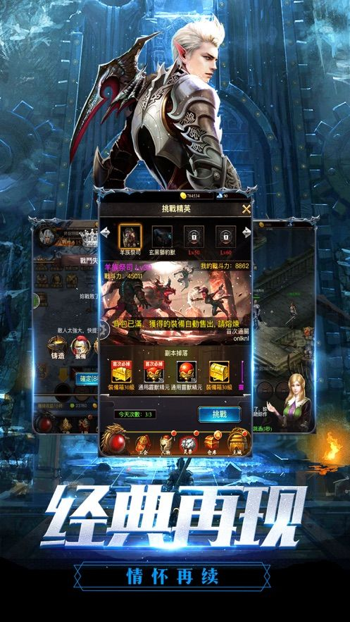 龙牙战歌游戏安卓版官方下载图片2