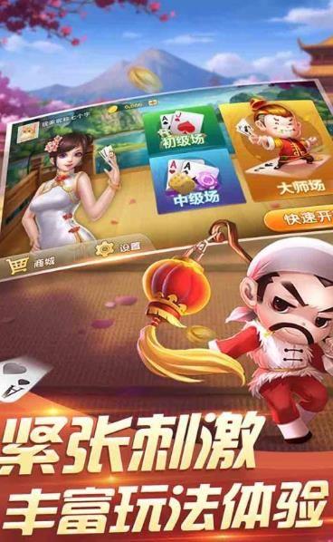 真人真钱斗牛app最新版下载图片3