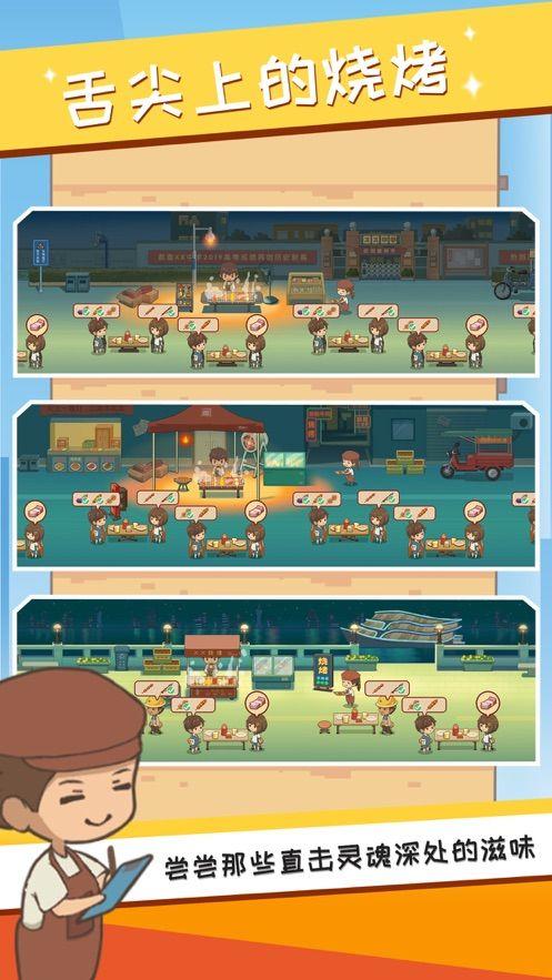 串串人生游戏破解版无限金币下载图片2