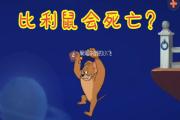 猫和老鼠:比利鼠不再是无敌鼠?科研仓无限隐身!太空堡垒真神奇[多图]