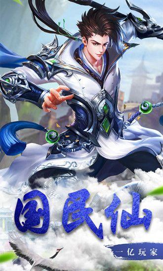 青云传之八荒剑仙手游官方正版下载图片4