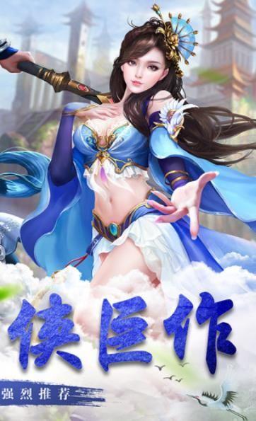 青云传之八荒剑仙手游官方正版下载图片1