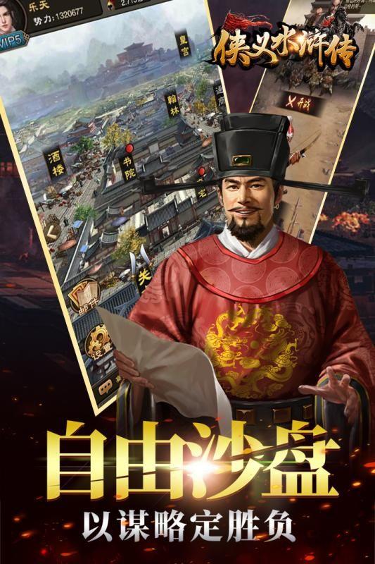 侠义水浒传九游版图1
