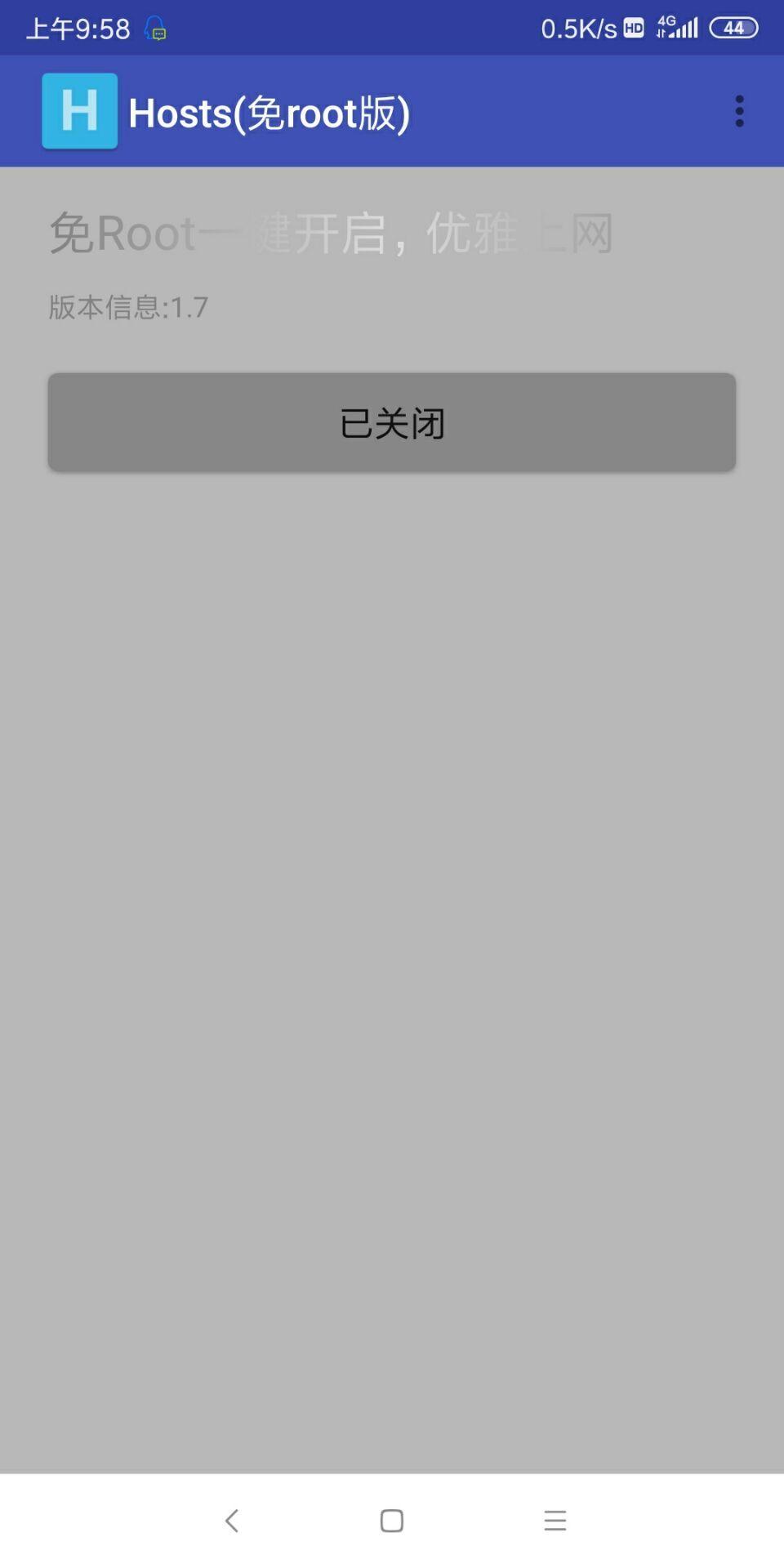 hosts拦截器(免root版)安装入口图片1