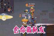 猫和老鼠:瘸腿玩罗宾汉!被救无数次坑了队友,不会二段跳?[多图]