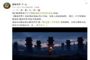 《魔兽世界》推出经典导航语音 27号上线高德地图[图]