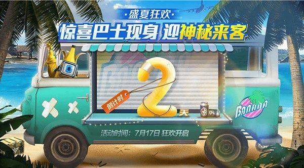 和平精英7月17日神秘来客是谁 惊喜巴士现身游戏[多图]