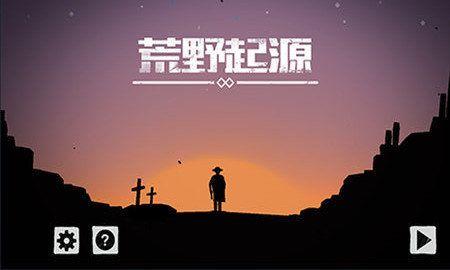 荒野起源自走棋游戏官方版下载图片4