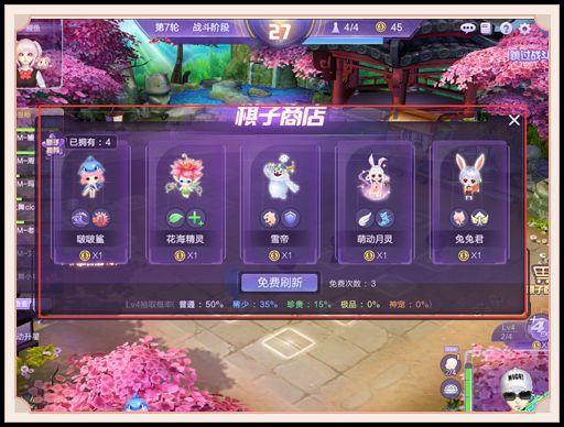 QQ炫舞自走棋手游官方网站下载图片4