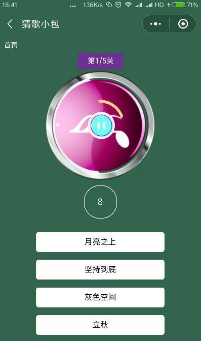 微信猜歌小包小程序手机游戏图片1