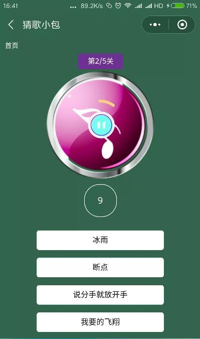 微信猜歌小包小程序手机游戏图片2