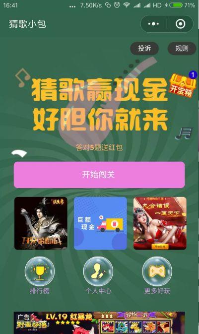 微信猜歌小包小程序手机游戏图片3