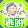 绘本逃脱游戏最新版安卓下载 v2.1