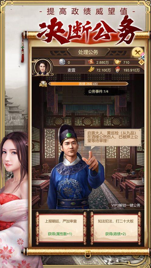 皇上模拟器游戏官方版下载图片1