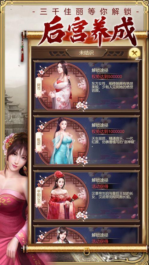 皇上模拟器游戏官方版下载图片3