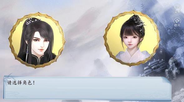 橙光仙路问情游戏金手指破解版下载图片3