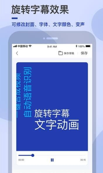 易字幕软件APP手机版下载图片3