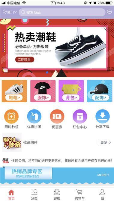 全球拼购APP手机版下载图片4