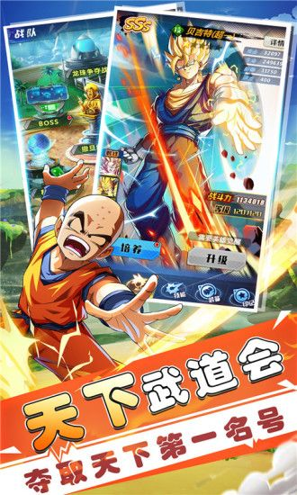 龙珠超赛传说手游官方最新版图片3