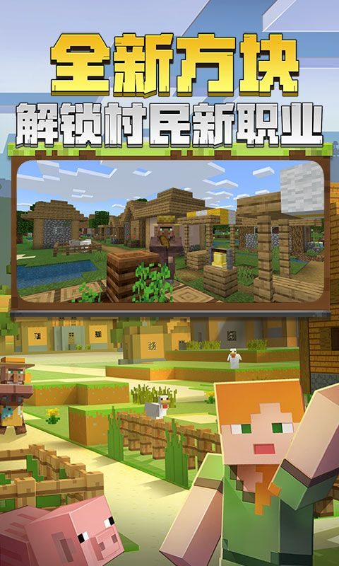 我的世界消防员像素村落版更新下载图5: