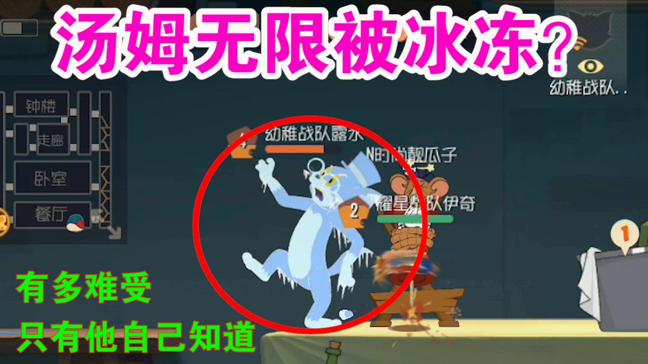 猫和老鼠:无限冰冻猫咪的骚操作?控猫流国王杰瑞诞生?真是优秀[多图]