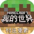 我的世界像素村落版本官方更新下载 v1.14.0.68012