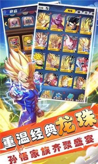 龙珠超赛传说手游官方最新版图片4