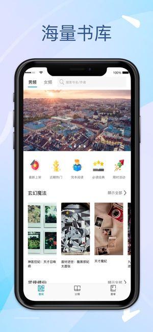 捕梦网小说APP官方下载图片2