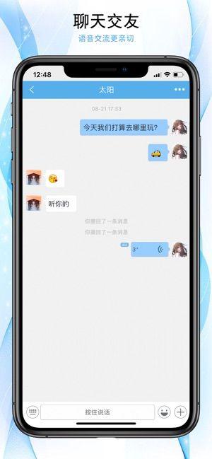极聊社交APP官方下载图片2