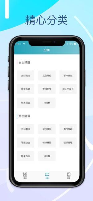 捕梦网小说APP官方下载图片4