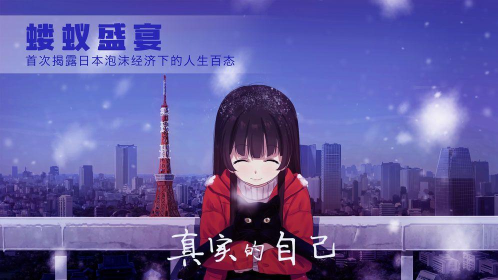 泡沫冬景官网手机版图4