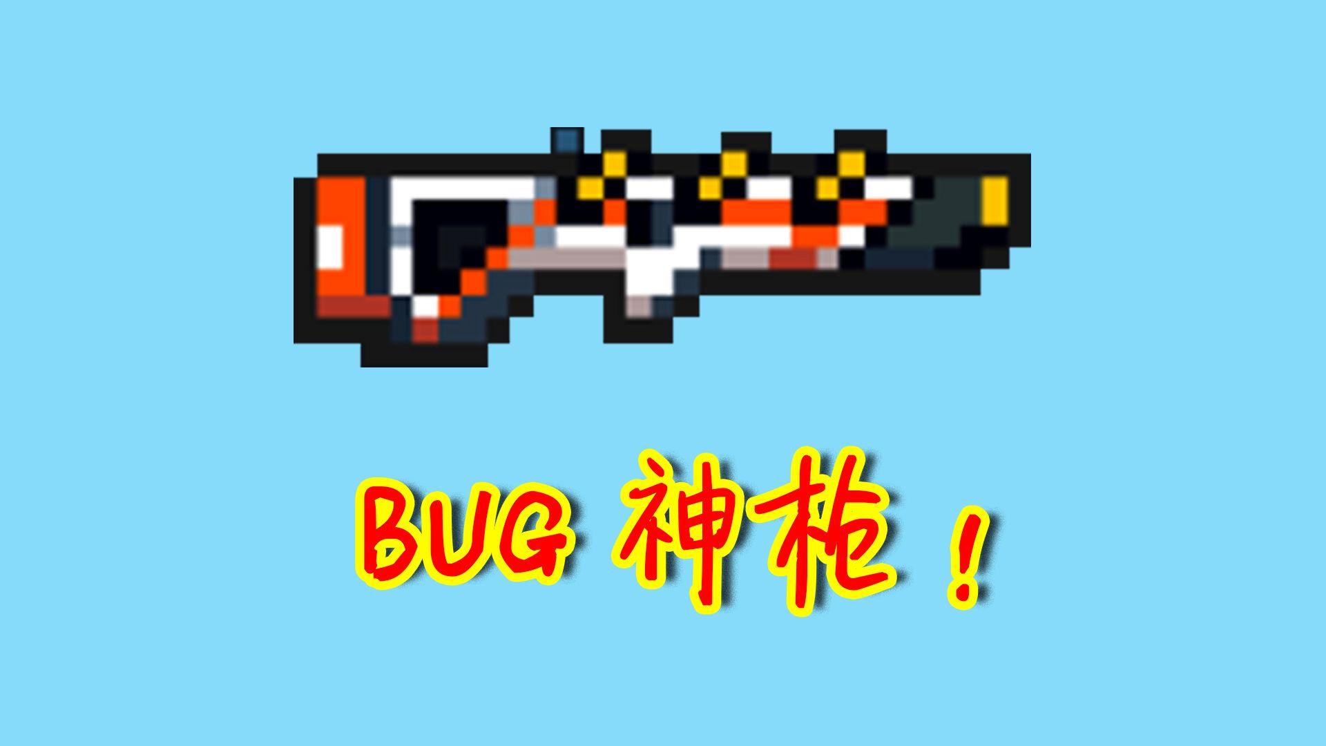 元气骑士:BUG神枪耗蓝神器?零配秒伤超200,所有的红武靠边站![视频][多图]图片1
