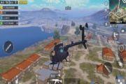 和平精英直升机怎么找?火力对决直升机坐标攻略[多图]