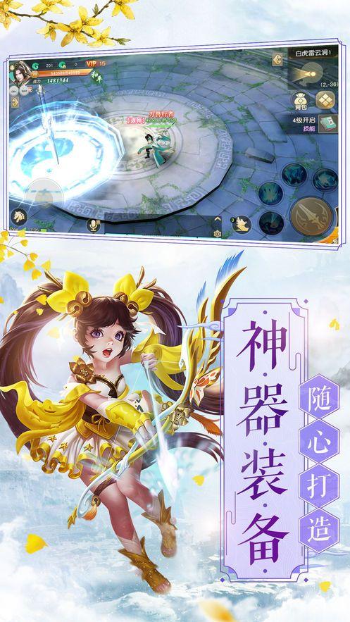 剑玲珑之飘渺仙途手游官方正版下载图片1