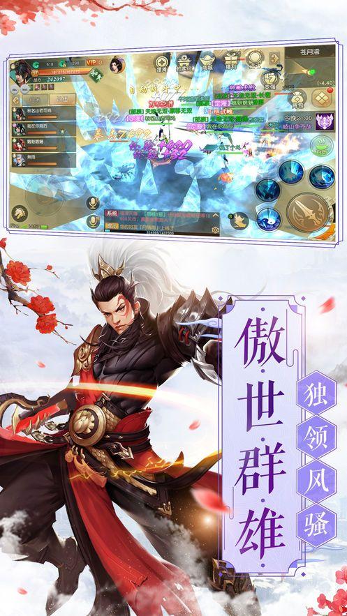 剑玲珑之飘渺仙途手游官方正版下载图片2