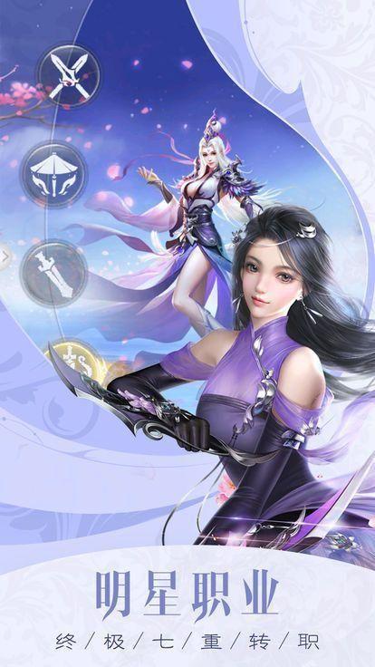 天仙星辰手游安卓版下载图片2