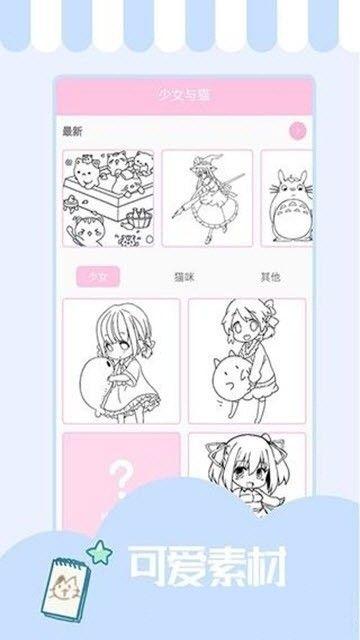 少女与猫APP安卓版官方下载图片4