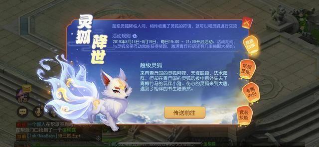 梦幻西游手游超级灵狐技能是什么?超级灵狐技能全解析[视频][多图]图片1