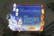 梦幻西游手游超级灵狐技能是什么?超级灵狐技能全解析[多图]