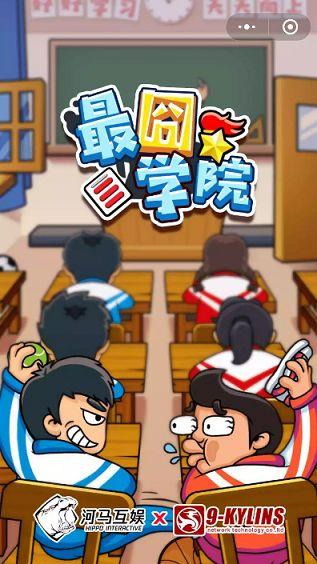 微信最囧学院2019小游戏最新版图片2