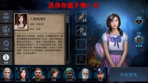 小心屠夫在身后游戏中文版下载图片1