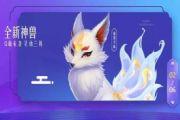 梦幻西游手游超级灵狐法连怎么用?超级灵狐法连技巧攻略[多图]