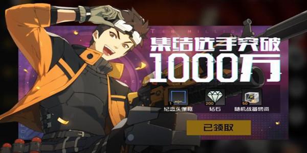 王牌战士1000万纪念头像框怎么领?1000万纪念头像框获取方法[多图]