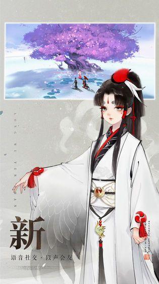 轩辕剑龙舞云山网易游戏官方网站下载正式版图3: