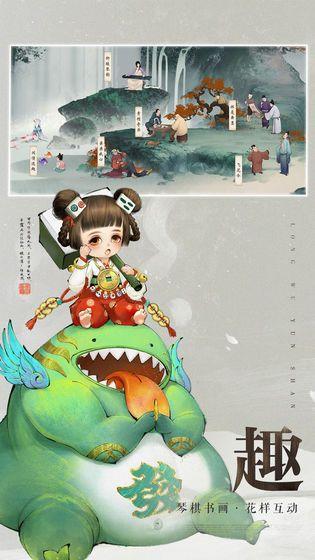 轩辕剑龙舞云山网易游戏官方网站下载正式版图1:
