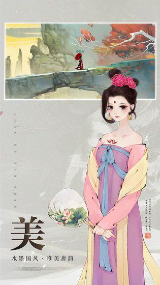 轩辕剑龙舞云山网易游戏官方网站下载正式版图4: