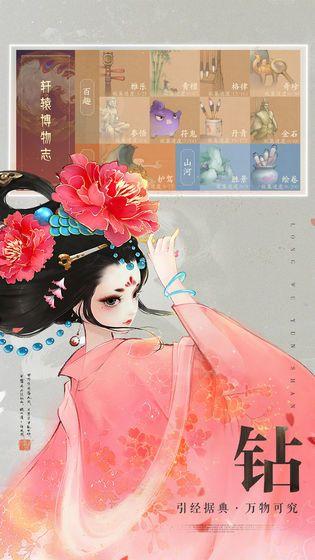 轩辕剑龙舞云山网易游戏官方网站下载正式版图2: