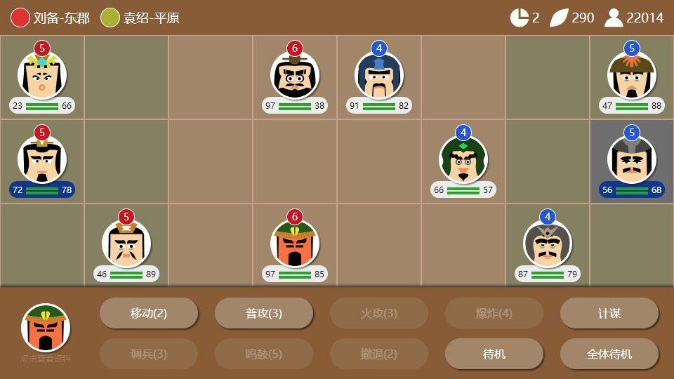 三国时代2游戏武将攻略免费版下载图片1